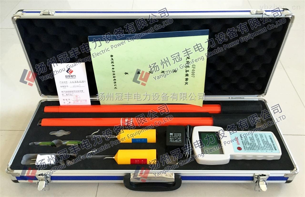 有线、无线高压核相仪语音数显核相器220KV