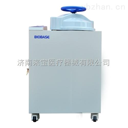 內排式高壓蒸汽滅菌器博科BKQ-B75II廠家