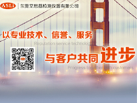 試驗箱生產廠家——東莞艾思荔檢測儀器