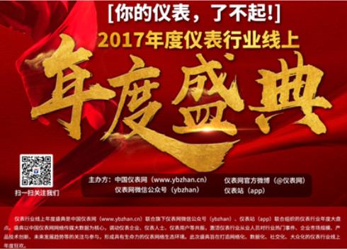 2017仪表行业线上年度盛典活动投票通道开启!