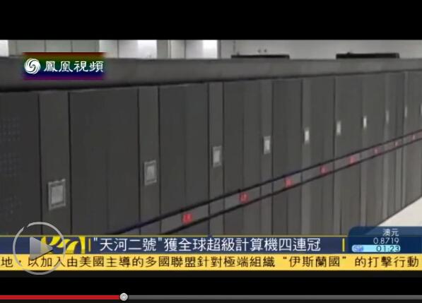 """中国""""天河二号""""计算机获世界超算四连冠"""
