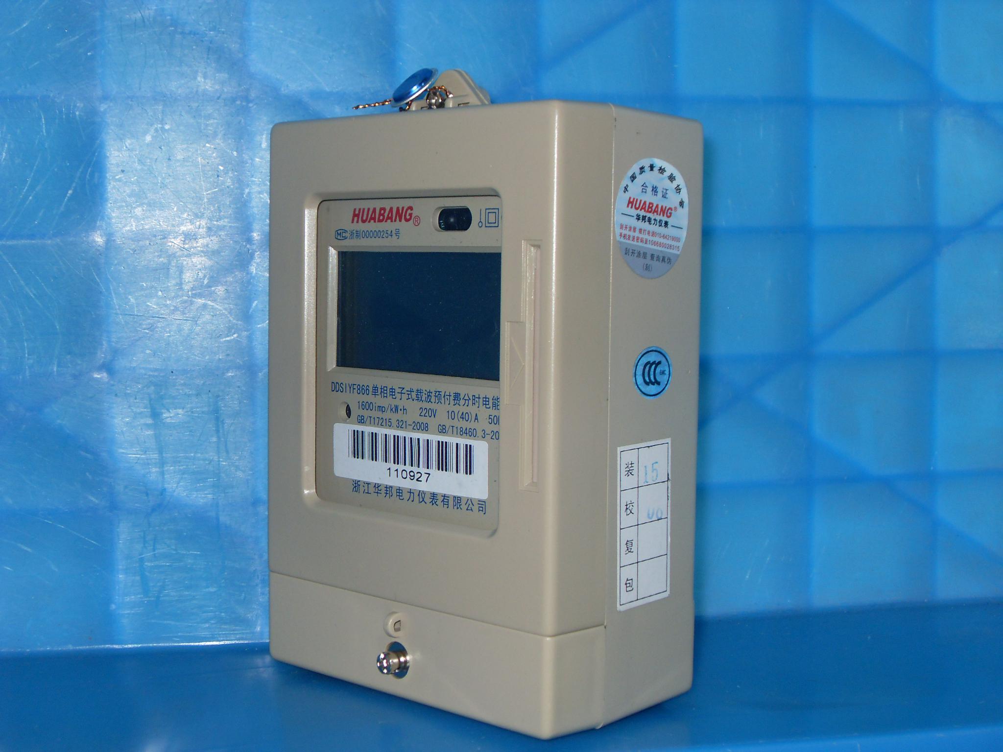 低压电力载波电表集抄系统解决方案