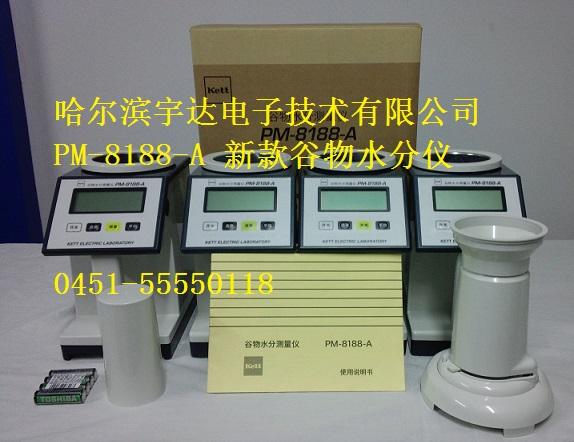 水分测量仪,水分测定仪,水分检测仪,测水仪,水分测试仪