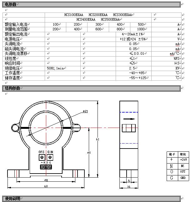 hcs-ekaa系列霍尔可拆卸电流传感器
