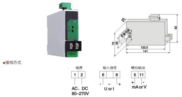 bs-di 单相直流电流变送器电量变送器_电工仪表_电力