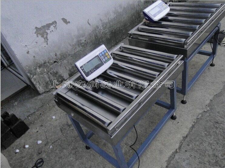 tcs 500公斤滚筒输送平台电子秤