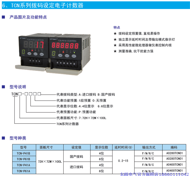 toky东崎仪表 原厂正品tcn-p41a tcn-p61a拨码设定电子计数器