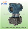 3351AP电容式绝对压力变送器,压力变送器