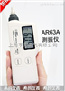 AR63A手持式测振仪