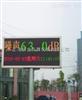 HS5626B型室外环境噪声监测显示屏