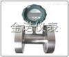 JN-LWGQ型高压气体涡轮流量计