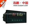 迅鹏推出SPB-XSL温度巡检仪