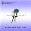 MY-YBS-Y便携式压力校验仪